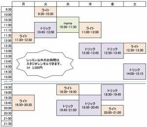 レッスン予定03